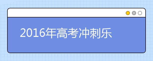 """2019年高考冲刺乐一乐:地理老师""""毒舌""""语录"""