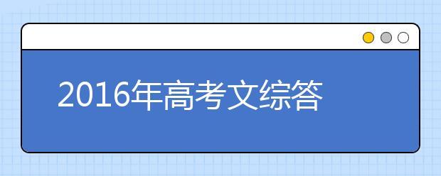2019年高考文综答题技巧