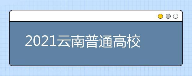 2021云南普通高校招生第三轮征集志愿时间安排