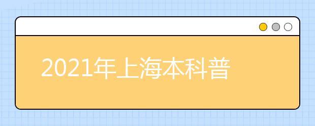 2021年上海本科普通批投档线