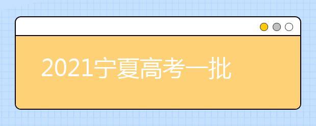 2021宁夏高考一批本科预科录取投档信息