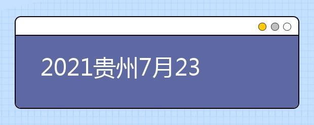 2021贵州7月23日高考第一批本科院校录取情况
