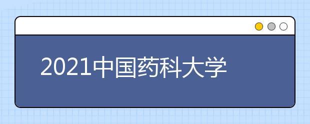 2021中国药科大学普通本专科招生章程