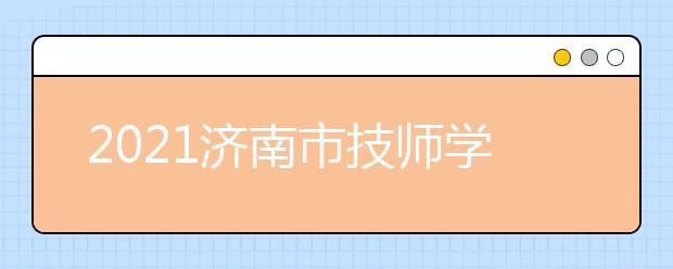 2021济南市技师学院轨道交通学院招生专业及招生计划
