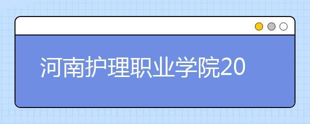 河南护理职业学院2021年招生录取分数线