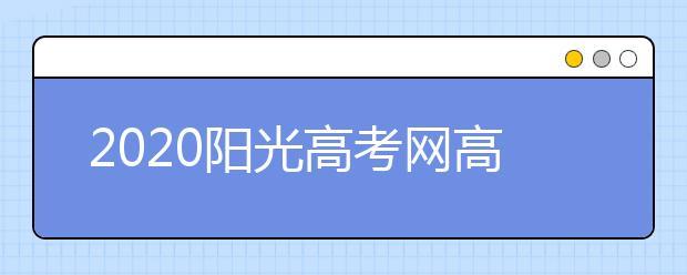 2020阳光高考网高校专项计划报名入口(官方)
