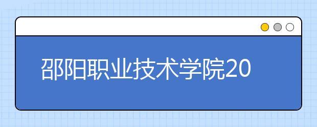 邵阳职业技术学院2021年招生计划