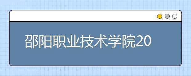邵阳职业技术学院2021年报名条件、招生要求、招生对象