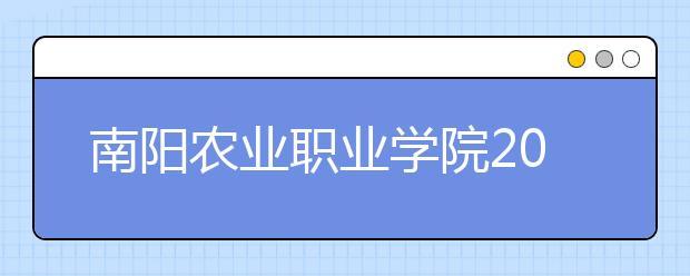 南阳农业职业学院2021年招生录取分数线