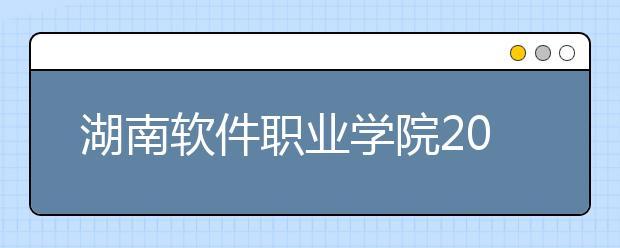 湖南软件职业学院2021年招生计划