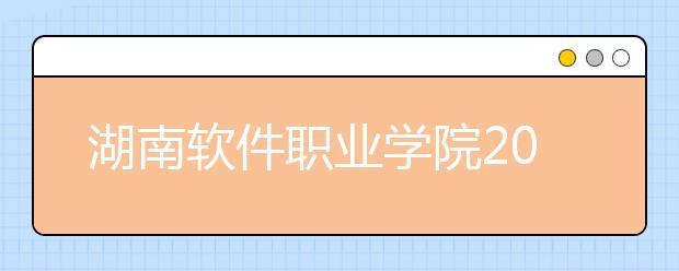 湖南软件职业学院2021年招生录取分数线
