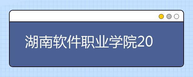 湖南软件职业学院2021年报名条件、招生要求、招生对象