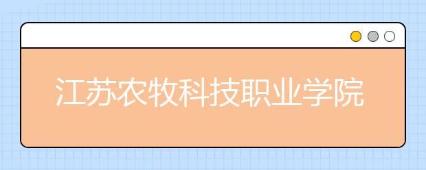 江苏农牧科技职业学院单招2020年单独招生录取分数线