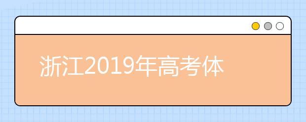 浙江2019年高考体育加分认定政策出台