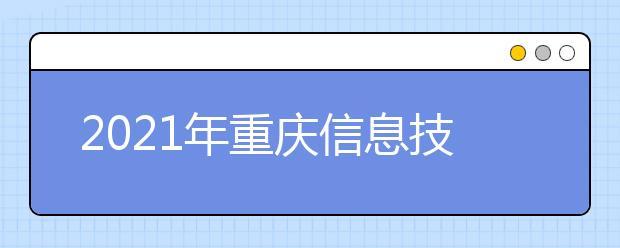 2021年重庆信息技术职业学院分类招生普通类专业计划