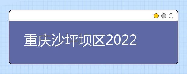 重庆沙坪坝区2022年春季招生的卫校