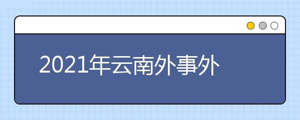 2021年云南外事外语职业学院招生报名要求