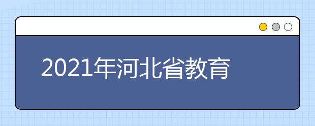 2021年河北省教育厅等七部门关于印发《河北省高职扩招专项工作实施方案》的通知