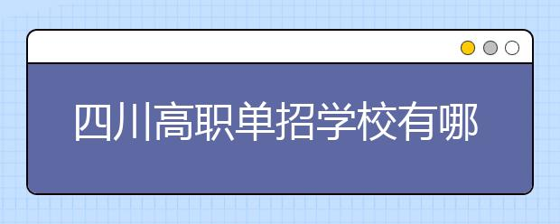 四川高职单招学校有哪些?