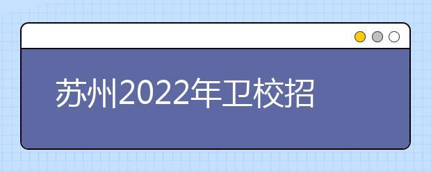 苏州2022年卫校招生有哪些要求