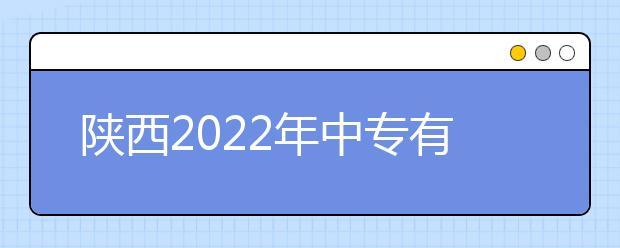 陕西2022年中专有卫校专业吗