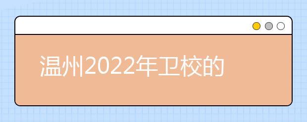 温州2022年卫校的专业有哪些