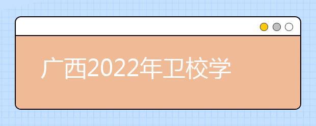 广西2022年卫校学什么专业