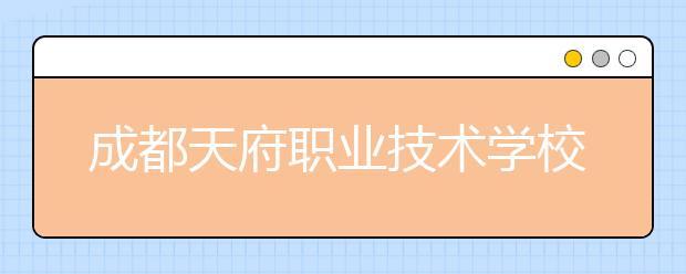 成都天府职业技术学校招生计划