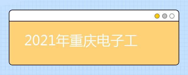 2021年重庆电子工程职业学院单招专业有哪些