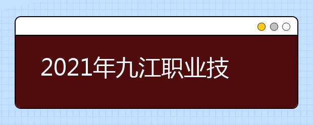 2021年九江职业技术学院师资力量如何