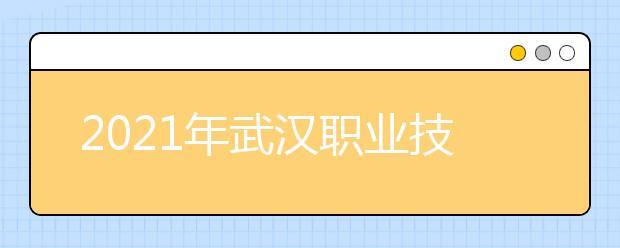 2021年武汉职业技术学院师资力量如何