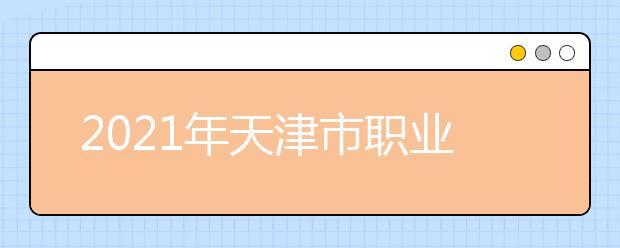 2021年天津市职业大学师资力量如何