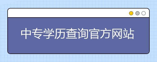 中专学历查询官方网站是多少?