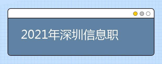 2021年深圳信息职业技术学院师资力量