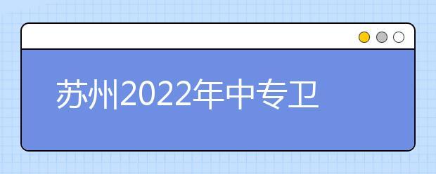 苏州2022年中专卫校学哪些专业