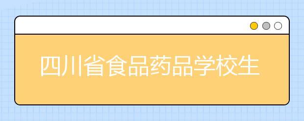 四川省食品药品学校生物技术制药专业好吗 就业前景如何