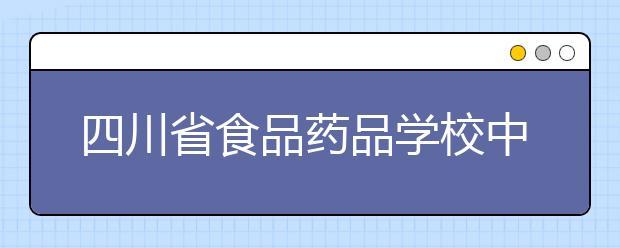 四川省食品药品学校中草药栽培技术专业好吗 就业前景如何