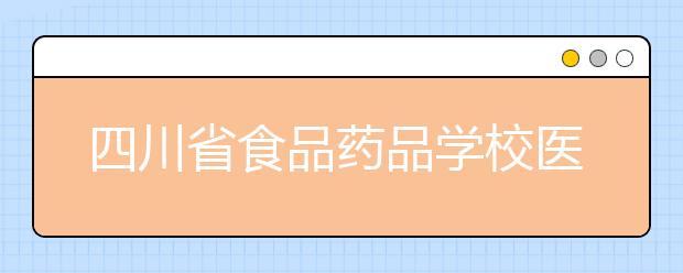 四川省食品药品学校医疗设备安装与维护专业好吗 就业前景如何