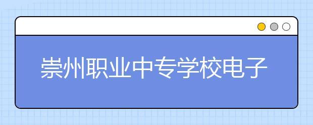 崇州职业中专学校电子商务专业怎么样 就业前景如何