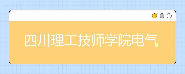 四川理工技师学院电气技术应用专业怎么样 就业前景如何