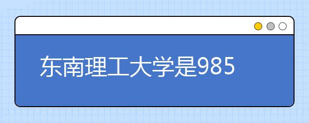 东南理工大学是985吗
