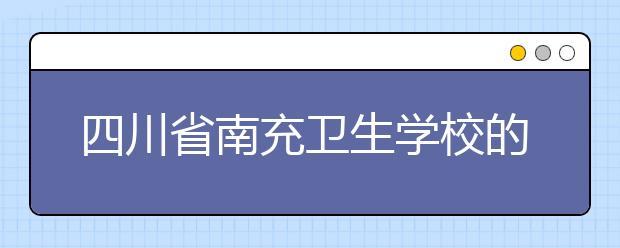 四川省南充卫生学校的护理专业怎么样?