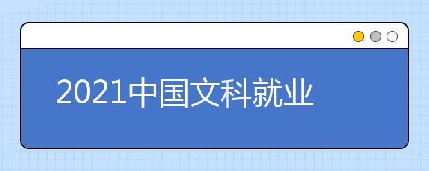 2021中国文科就业前景好的十大专业排名