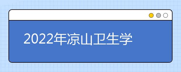 2022年凉山卫生学校招生简章