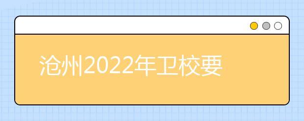 沧州2022年卫校要读几年