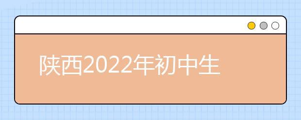 陕西2022年初中生读什么卫校好