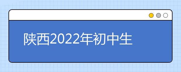陕西2022年初中生读什么卫校最好