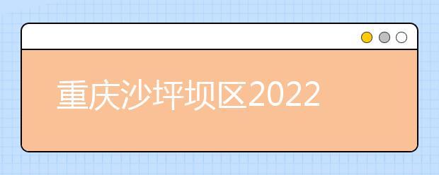 重庆沙坪坝区2022年卫校是什么学历