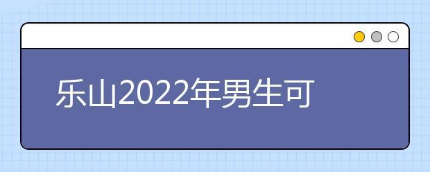 乐山2022年男生可以读卫校吗