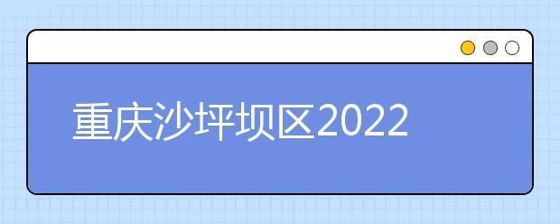 重庆沙坪坝区2022年卫校是什么意思